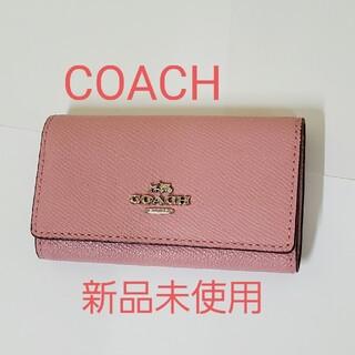 COACH - COACH 新品 未使用 6連キーケース キーリング ピンク 正規品 コーチ