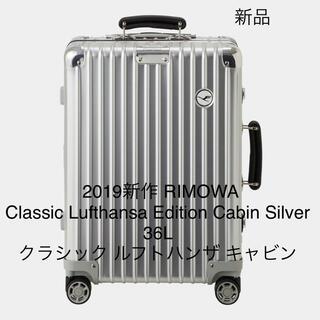 リモワ(RIMOWA)の新品 希少Rimowa リモワ Classic ルフトハンザ 36L 4輪 (トラベルバッグ/スーツケース)
