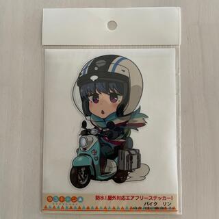 ゆるキャン△ 防水 屋外対応 エアフリー ステッカー バイク リン(その他)