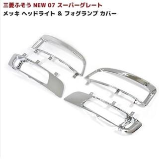 ミツビシ(三菱)の三菱ふそう NEWスーパーグレート メッキ ヘッド ライトフォグランプカバー(トラック・バス用品)