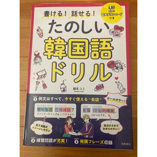 書ける!話せる!たのしい韓国語ドリル CD&音声ダウンロードつき