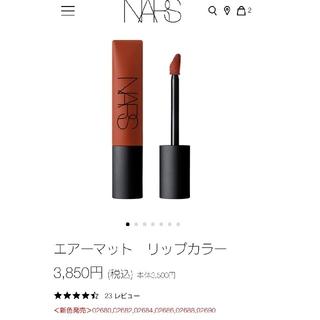 NARS - NARS エアーマット リップカラー 02686 新色