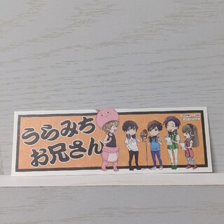 うらみちお兄さん 千社札 1枚 アニメイト(その他)