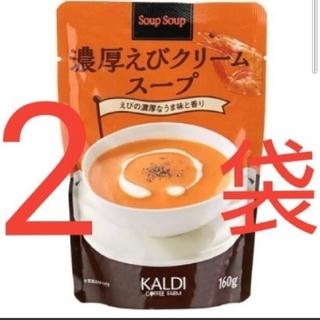 カルディ(KALDI)のカルディ スープスープ 濃厚えびクリームスープ 2袋セット(レトルト食品)