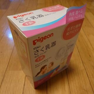 Pigeon - 未使用 pigeon✩さく乳器 手動