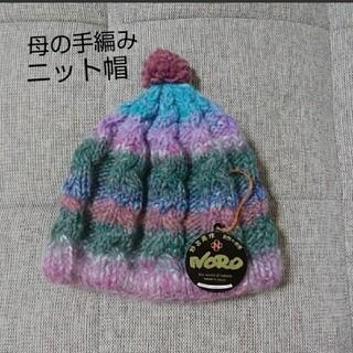 手編みニット帽⭐️野呂英作 毛糸(帽子)