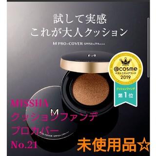 ミシャ(MISSHA)のMISSHA【No.21】クッションファンデーション  プロカバー(ファンデーション)