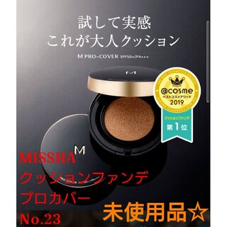 MISSHA - MISSHA【No.23】クッションファンデーション  プロカバー