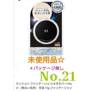 ミシャ(MISSHA)のMISSHA【No.21】クッションファンデ  ネオカバー(ファンデーション)