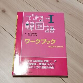 できる韓国語 初級Ⅰ ワークブック 初級1