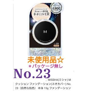 ミシャ(MISSHA)のMISSHA【No.23】クッションファンデ  ネオカバー(ファンデーション)
