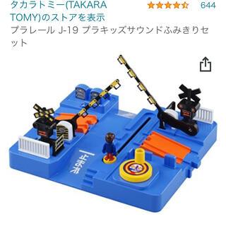 Takara Tomy - プラレール サウンド ふみきりセット J 19