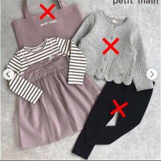 プティマイン(petit main)の新品☆未使用 プティマイン 2021 福袋のワンピース(ワンピース)