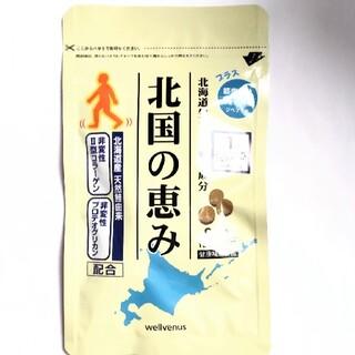 北国の恵み サプリ 93粒×1袋 ☆ポスト投函  未開封品