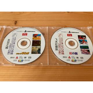 ジブリ - 天空の城ラピュタ & 紅の豚 DVD 中国版 (字幕なし+日本語再生可能)