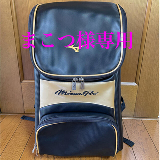 MIZUNO - 【中古】ミズノプロ バックパック