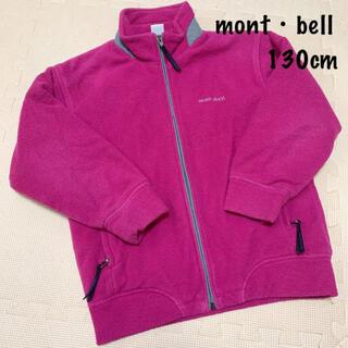 モンベル(mont bell)のモンベル:クリマプラス フリース 130cm(ジャケット/上着)