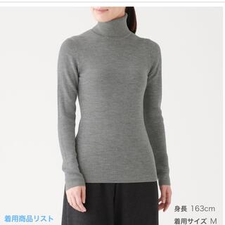 ムジルシリョウヒン(MUJI (無印良品))の無印 首のチクチクをおさえた  洗えるリブ編みタートルネックセーター (ニット/セーター)