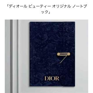 ディオール(Dior)のDior ディオール ビューティー オリジナル ノートブック 非売品②(ノート/メモ帳/ふせん)