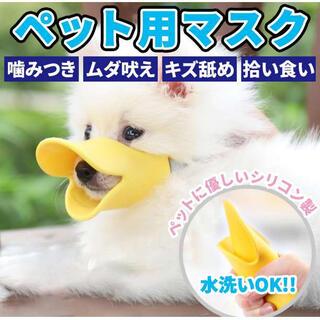 ペット 犬 噛みつき 防止 口輪 Sサイズ アヒル 可愛い 用品 マスク