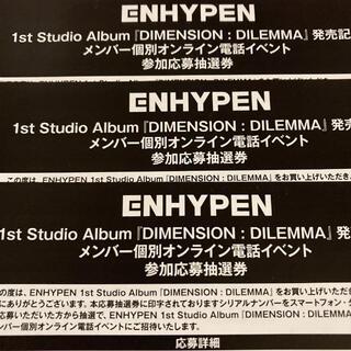 ENHYPEN ヨントン シリアル 3枚