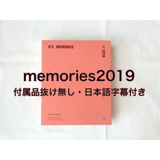 BTS 日本語字幕付 memories2019