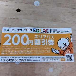 ちゅーピーアスレチック 割引券(その他)