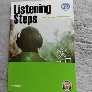 Listing Steps 金星堂