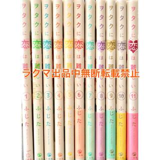 ヲタクに恋は難しい 1~11巻 全巻セット ふじた 完結