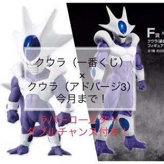 ドラゴンボール(ドラゴンボール)のドラゴンボール  一番くじ クウラ フィギュア アドバージ3 最終形態(フィギュア)