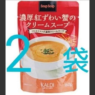 カルディ(KALDI)のカルディ スープスープ 濃厚紅ずわい蟹のクリームスープ 2袋セット(レトルト食品)