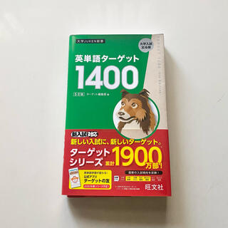 旺文社 - ターゲット 1400