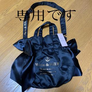 Maison de FLEUR - Maison de FLEUR♡両サイドリボン付き2weyバック定価5,290円