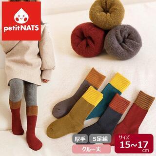 petitNATS❤暖か北欧2wayB《15〜17cm》〔bc17009-s〕(靴下/タイツ)