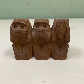木彫り 見猿聞か猿言わ猿 見猿 聞か猿 言わ猿 木製 木 サイズ幅約9cm(彫刻/オブジェ)