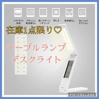 大セール♡ テーブルランプ デスクライト LED 電気スタンド USB 充電式