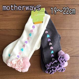 マザウェイズ(motherways)のマザウェイズ オーバーニーソックス 19〜22cm 2足組(靴下/タイツ)