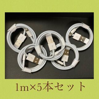 1m5本 iPhoneライトニングケーブル  iPhone充電器 アイフォン充電(バッテリー/充電器)