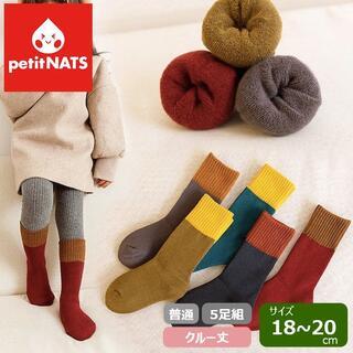 petitNATS❤暖か北欧2wayB《18〜20cm》〔bc17009-l〕(靴下/タイツ)