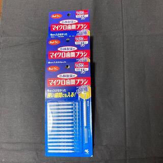 コバヤシセイヤク(小林製薬)の小林製薬のマイクロ歯間ブラシ(歯ブラシ/デンタルフロス)