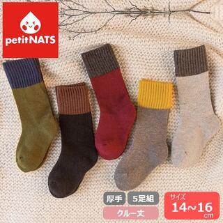 petitNATS❤暖か北欧2way《14〜16cm》〔bc17008-s〕(靴下/タイツ)