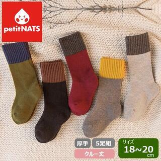 petitNATS❤暖か北欧2way《18〜20cm》〔bc17008-l〕(靴下/タイツ)