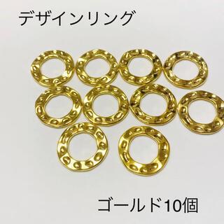 デザインリング ゴールド10個