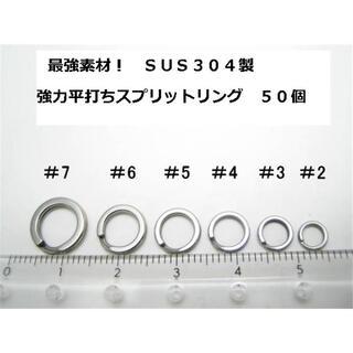 最強素材! SUS304 強力平打ちスプリットリング #3 50個
