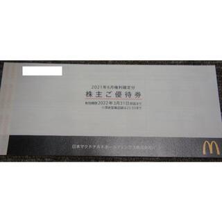 1冊(6食分) マクドナルド 株主優待