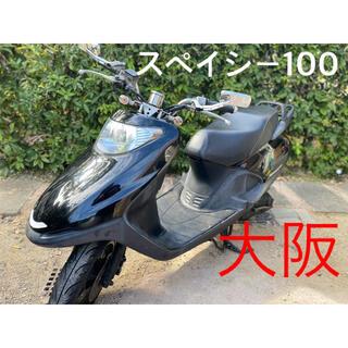 ホンダ - 値下げ!HONDA スペイシー100 バーハン カスタム車