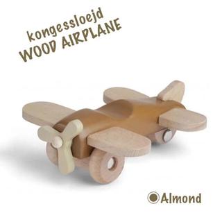 コドモビームス(こども ビームス)の21AW✴︎kongessloejd 木製飛行機 ◾️アーモンド(知育玩具)