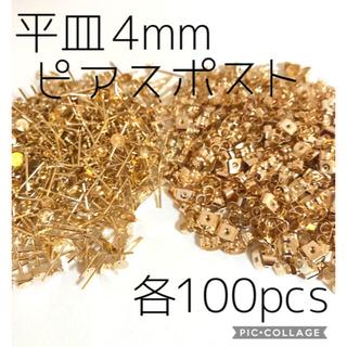 ニッケルフリー★平皿4mmピアスポスト×キャッチ100個 ゴールド