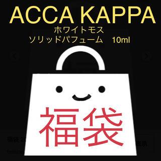 【セール】おまとめ割引対象外 アッカカッパ ホワイトモス 10ml  練り香水