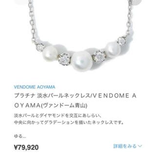 ヴァンドームアオヤマ(Vendome Aoyama)の美品 ヴァンドーム青山 パール ダイヤモンド ネックレス(ネックレス)